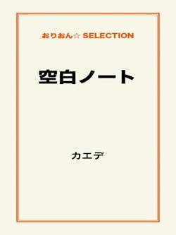 空白ノート