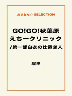 GO!GO!秋葉原えちークリニック/第一部白衣の仕置き人