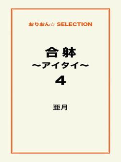 合躰~アイタイ~4