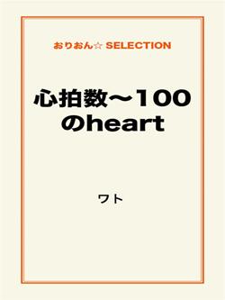 心拍数~100 のheart