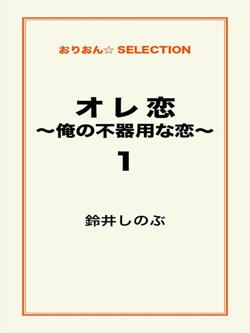 オレ恋~俺の不器用な恋~1