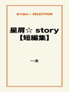 星屑☆ story【短編集】