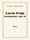 Love trap★summer ver.★
