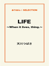 LIFE ~When it lives, thing.~