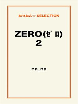 ZERO(ゼロ)2