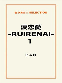 涙恋愛‐ RUIRENAI ‐1