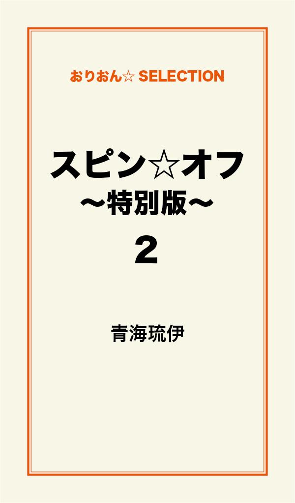 スピン☆オフ ~特別版~2