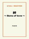 絆~Bons of love~