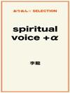 spiritual voice +α