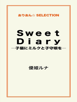 Sweet Diary ―子猫にミルクと子守唄を―
