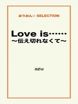 Love is…~伝え切れなくて~