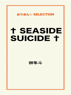 †SEASIDE SUICIDE†