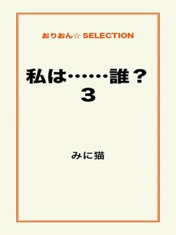 私は……誰?3