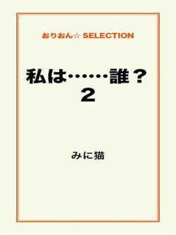 私は……誰?2