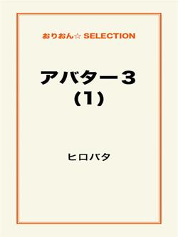 アバター3(1)
