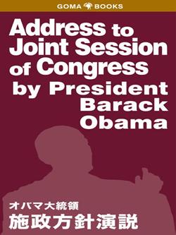 オバマ大統領 施政方針演説