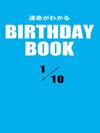 運命がわかるBIRTHDAY BOOK 1月10日