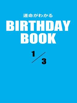 運命がわかるBIRTHDAY BOOK 1月3日