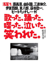 浅草で、渥美清、由利徹、三波伸介、 伊東四朗、東八郎、萩本欽一、ビートたけし…が歌った、踊った、喋った、泣いた、笑われた。