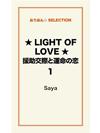 ★LIGHT OF LOVE★援助交際と運命の恋 1