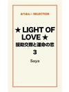 ★LIGHT OF LOVE★援助交際と運命の恋 3