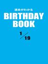 運命がわかるBIRTHDAY BOOK 1月19日