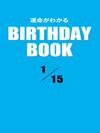 運命がわかるBIRTHDAY BOOK 1月15日