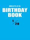 運命がわかるBIRTHDAY BOOK 1月20日