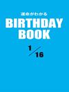 運命がわかるBIRTHDAY BOOK 1月16日