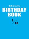 運命がわかるBIRTHDAY BOOK 1月18日