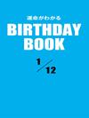運命がわかるBIRTHDAY BOOK 1月12日