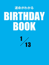 運命がわかるBIRTHDAY BOOK 1月13日