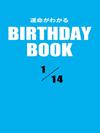 運命がわかるBIRTHDAY BOOK 1月14日