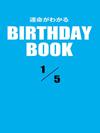運命がわかるBIRTHDAY BOOK 1月5日