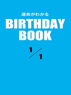 運命がわかるBIRTHDAY BOOK 1月1日