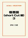 極悪園(short Cut 編)③