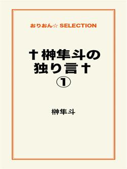 †榊隼斗の独り言†①