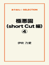 極悪園(short Cut 編)④