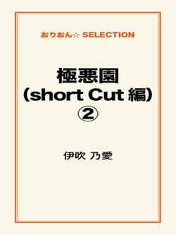 極悪園(short Cut 編)②