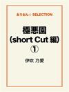 極悪園(short Cut 編)①