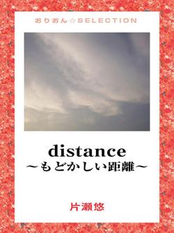 【DISTANCE……】