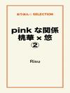 pink な関係 桃華×悠②