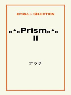 。・。Prism。・。 Ⅱ