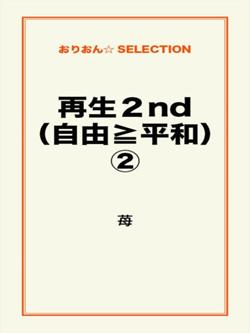 再生2nd(自由≧平和)②