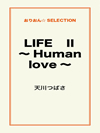 LIFE Ⅱ ~Human love~
