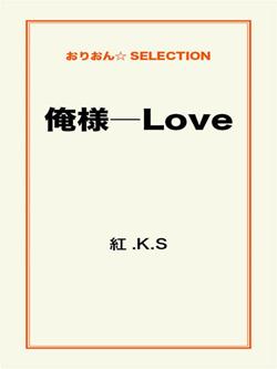 俺様―Love