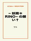 妖精*RINOの願い