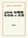pinkな関係 そのみ×大河