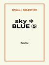 sky*BLUE⑤