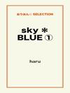 sky*BLUE①